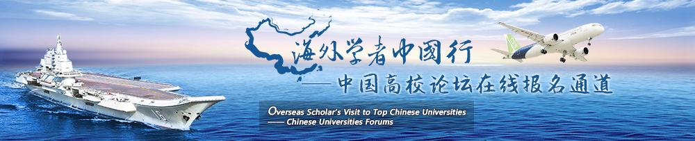 海外学者中国行:中国高校论坛在线报名
