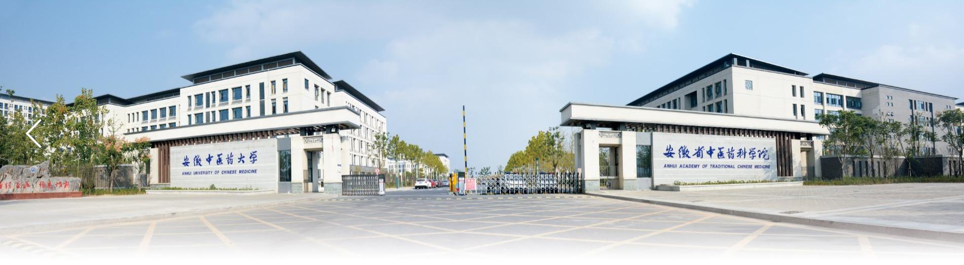 安徽中医学院地址_2011年,省政府批准在安徽中医学院的基础上组建成立安徽省中医药科学